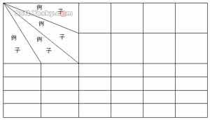 在Word中精确绘制和v表头的表头斜线-员卡,广哪里的技术学校有学室内设计图片