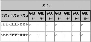 图1 复制表格-Access数据Office组件都可用